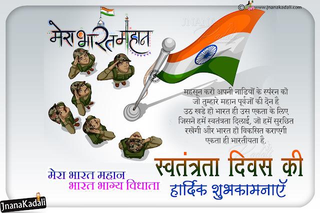 hindi shayari, happy independence day greetings in hindi, best hindi independence day wallpapers
