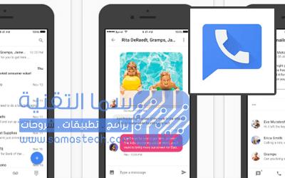 برنامج جوجل فويس  للايفون