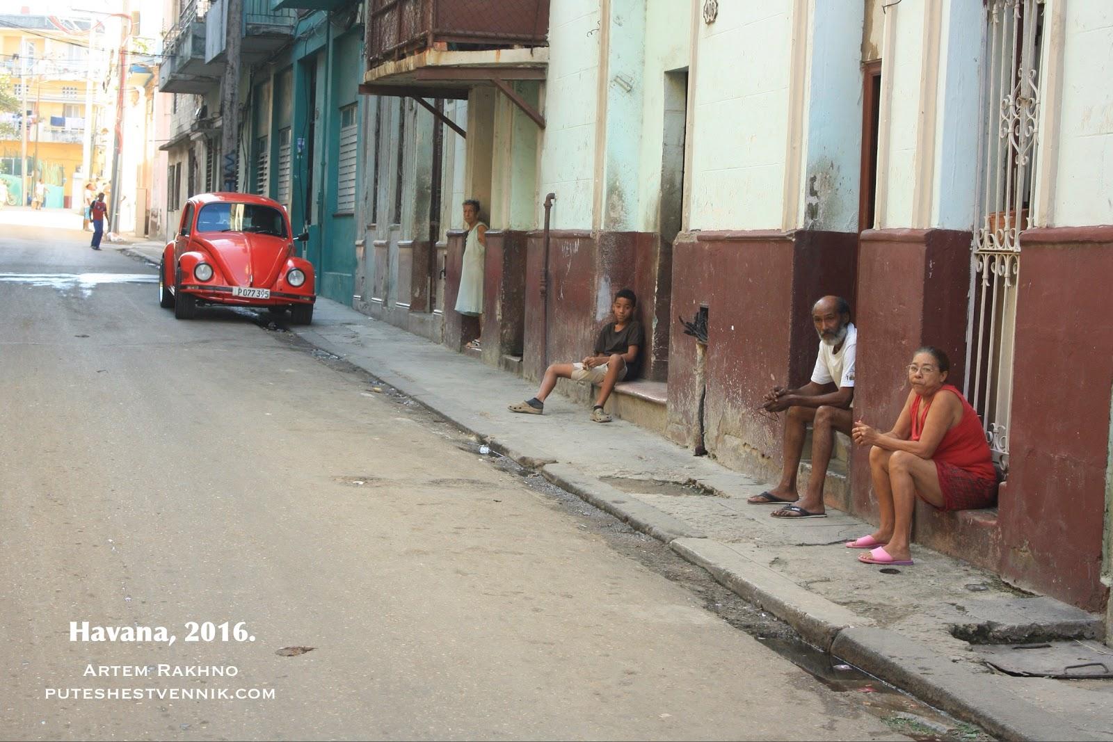 Жители Гаваны отдыхают на пороге дома