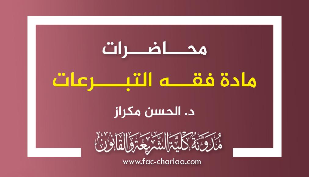 محاضرات مادة فقه التبرعات د.مكراز