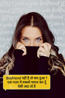 Girls attitude status in Hindi