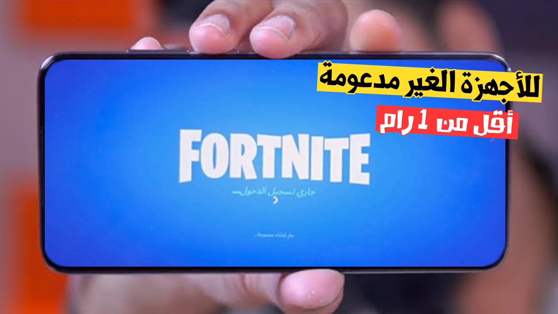 تحميل لعبة Fortnite للاندرويد للاجهزة الغير مدعومة من ميديا فاير اخر اصدار 2021