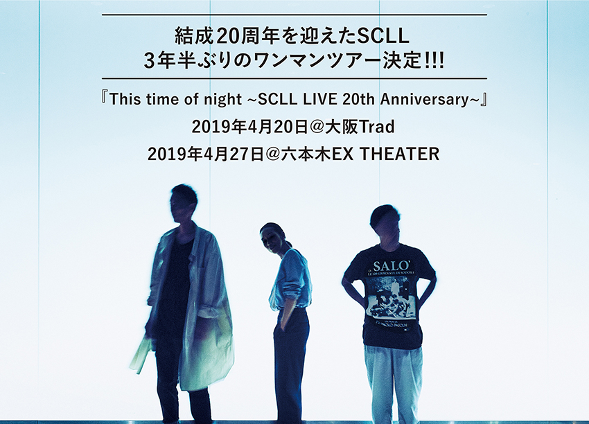 This time of night ~SCLL LIVE 20th Anniversary~