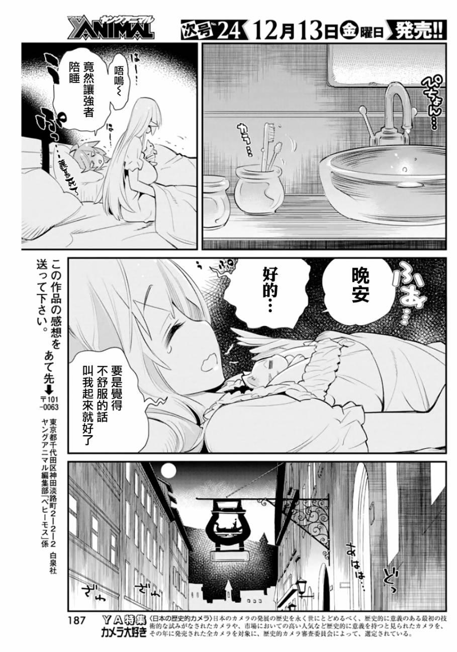 重生的貓騎士與精靈娘的日常: 21话 - 第22页