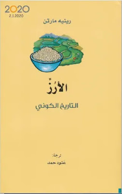 تحميل كتاب الأرز (التاريخ الكوني) بصيغة pdf مجانا