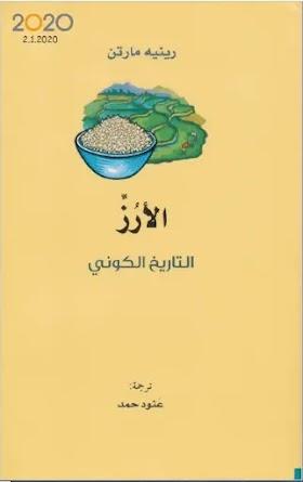 كتاب الأرز (التاريخ الكوني)