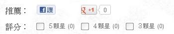 Blogger自訂讀者反應、「讚」、「+1」按鈕(二)