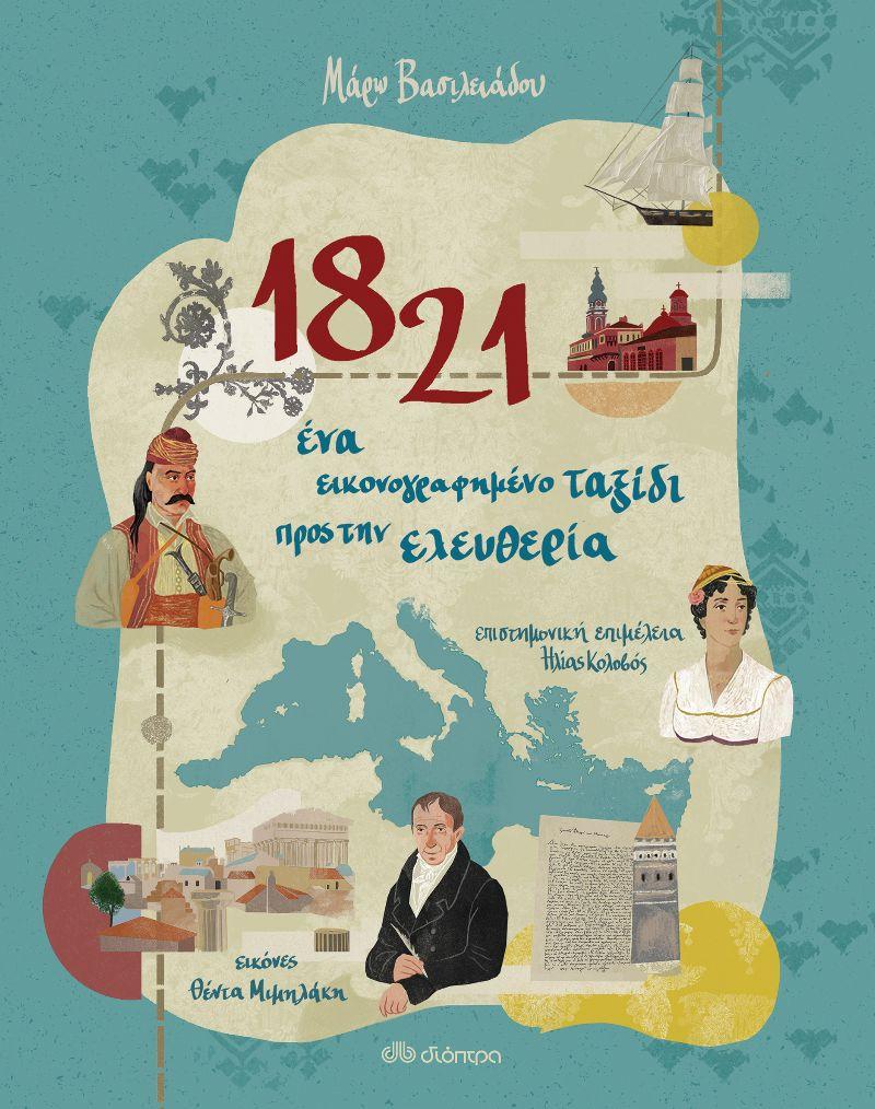 Τρία βιβλία για τη συμπλήρωση 200 χρόνων από το 1821