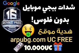 موقع arpubg. com pubg uc شدات ببجي مجانا بدون فلوس