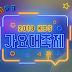Eventos | KBS Gayo Daechukje