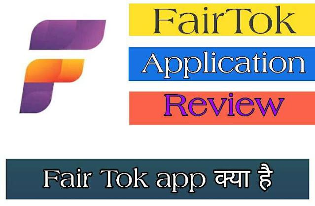 Fair Tok app क्या है?