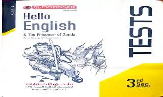 تحميل بوكليت كتاب المعاصر لغة انجليزية  (المراجعة النهائية) للصف التالت الثانوى 2020