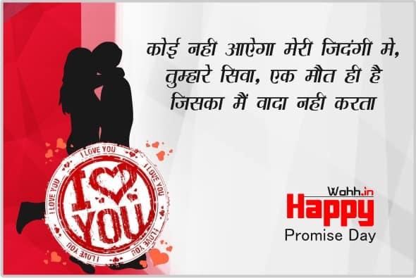 promise shayari for BF  in hindi