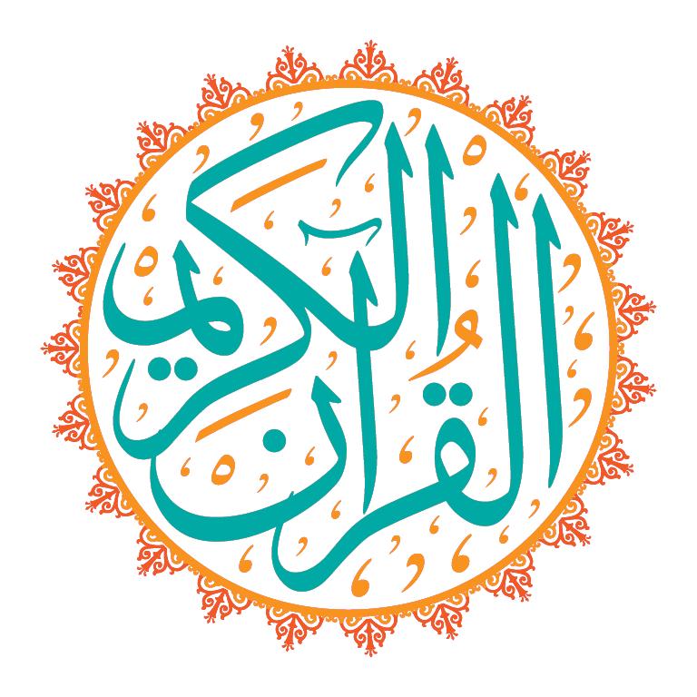 Logo of the Quran islamic svg eps psd ai pdf png vector download free #islamic #islam #arab #arabic #vector #vectors  #Quran #fonts #font