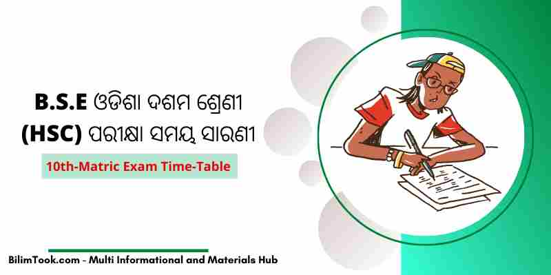 BSE Odisha 10th (HSC) Exam Time Table - 2021