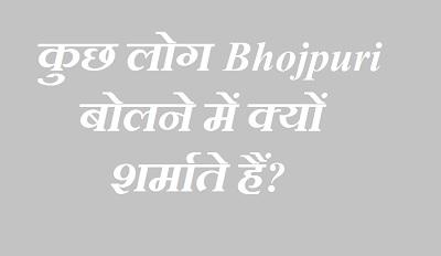 Bhojpuri, bhojpuri language, bhasha