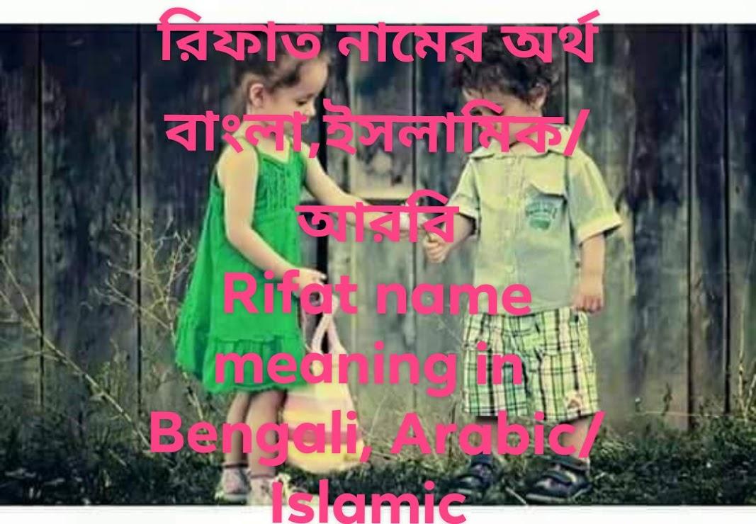 Rifat name meaning in bengali,  রিফাত নামের অর্থ কি, রিফাত নামের বাংলা অর্থ কি, রিফাত নামের ইসলামিক অর্থ কি,রিফাত কি ইসলামিক / আরবি নাম