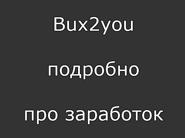 Bux2you - подробно про заработок