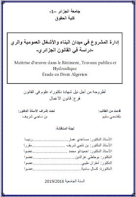 أطروحة دكتوراه: إدارة المشروع في ميدان البناء والأشغال العمومية والري (دراسة في القانون الجزائري) PDF