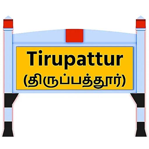Tirupattur News in Tamil