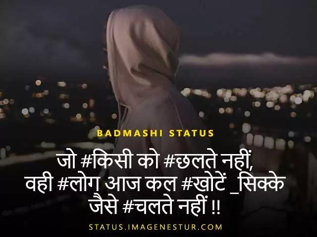 Hindi Badmashi Status 2020
