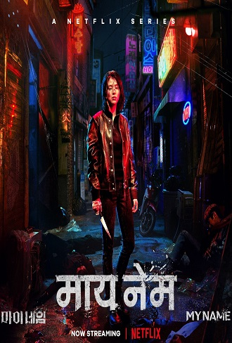 My Name Season 1 Hindi Dual Audio Complete Download 480p & 720p All Episode {Undercover S01} Free Watch Online mkv