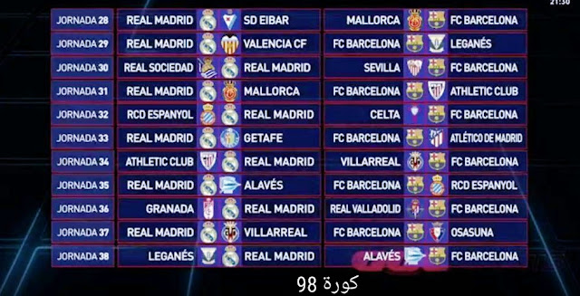 مباربات ريال مدريد وبرشلونة المتبقية بعد عودة الدورى الأسبانى
