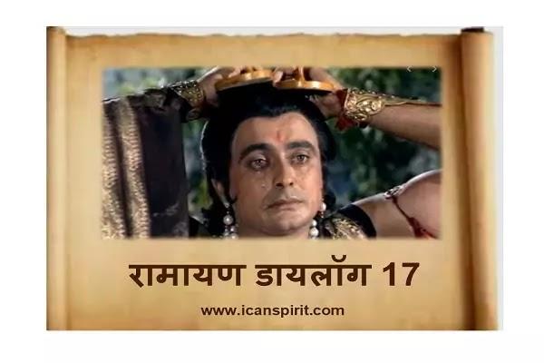 रामायण डायलॉग 17 Ramayan Dialgoue Ramnand Sagar