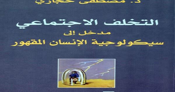 كتاب التخلف الاجتماعي pdf