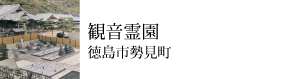 http://www.b-mori.co.jp/reien-det/kannon/