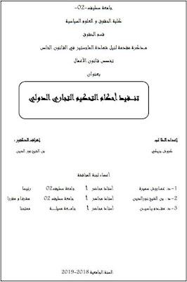 مذكرة ماجستير: تنفيذ أحكام التحكيم التجاري الدولي PDF