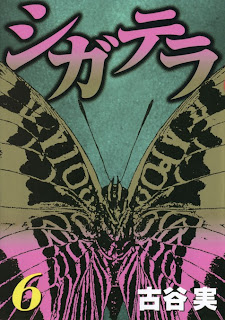 シガテラ 第01-06巻 [Ciguatera vol 01-06]
