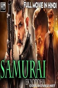Samurai Ek Yodha (2020)