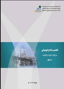 مراقبة البيئة والتلوث pdf