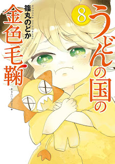 うどんの国の金色毛鞠 第01 08巻 [Udon no Kuni no Kiniro Kemari Vol 01 08], manga, download, free
