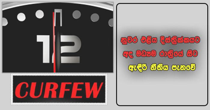 https://www.gossiplanka.com/2020/05/nuwaraeliya-curfew.html
