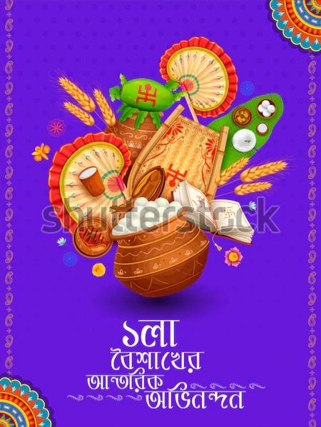 পহেলা বৈশাখ ১৪২৮ ছবি,পিকচার,এসএমএস | বাংলা নববর্ষের শুভেচ্ছা,পিকচার ২০২১ - পহেলা বৈশাখ ২০২১ ছবি,পিকচার ডাউনলোড