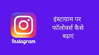 इंस्टागराम पर फोल्वेर्स कैसे बढ़ाएं? Free Followers Instagram 9Tips 2021