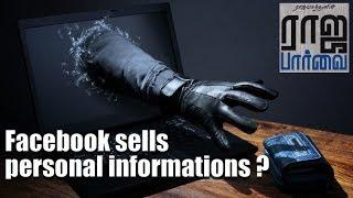 Facebook sells personal information? | Raja Paarvai1 | Smile Settai