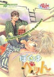 I'm A Pet Manga