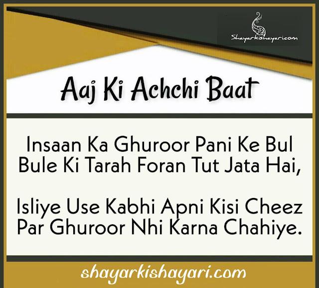 Aaj-ki-achchi-baat, good-morning-quotes, suvichar-in-hindi,