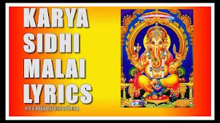 காரிய சித்தி மாலை - Karya Sidhi Malai Lyrics in Tamil