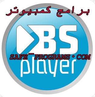 تحميل برنامج بى اس بلاير للكمبيوتر 2018 BS Player