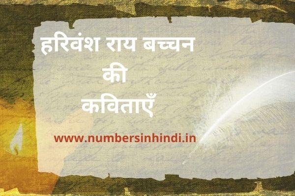 15 Harivansh rai bachchan poems |  हरिवंश राय बच्चन की कविताएँ