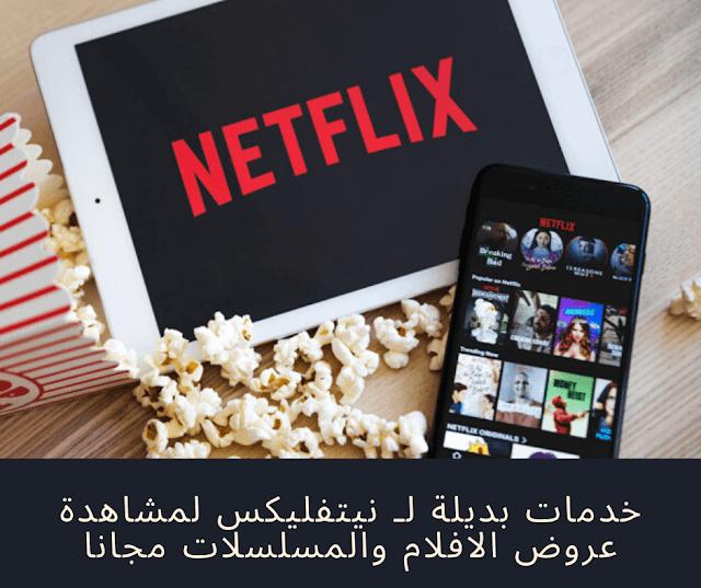 خدمات بديلة لـ نيتفليكس لمشاهدة عروض الافلام والمسلسلات مجانا