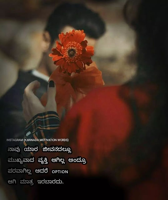 kannada quotes dp images