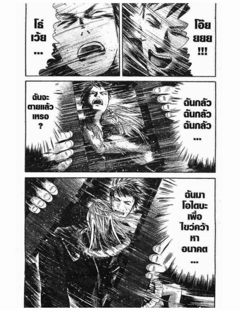 Kanojo wo Mamoru 51 no Houhou - หน้า 56