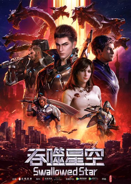 Swallowed Star / Tun Shi Xing Kong