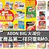 AEON BIG 大减价!特定商品第二样只需RM0.10!