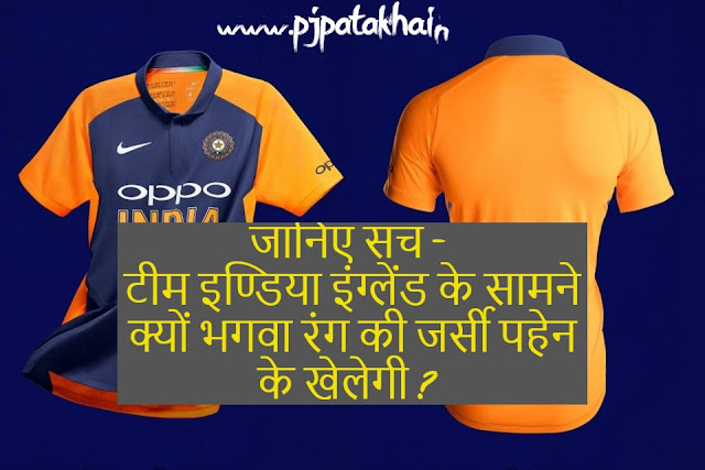 Why Indian team is playing in Orange jersey?
